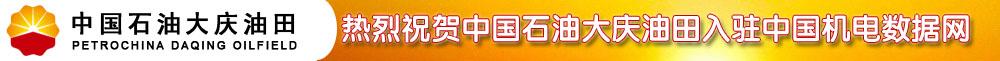 中国机电数据网