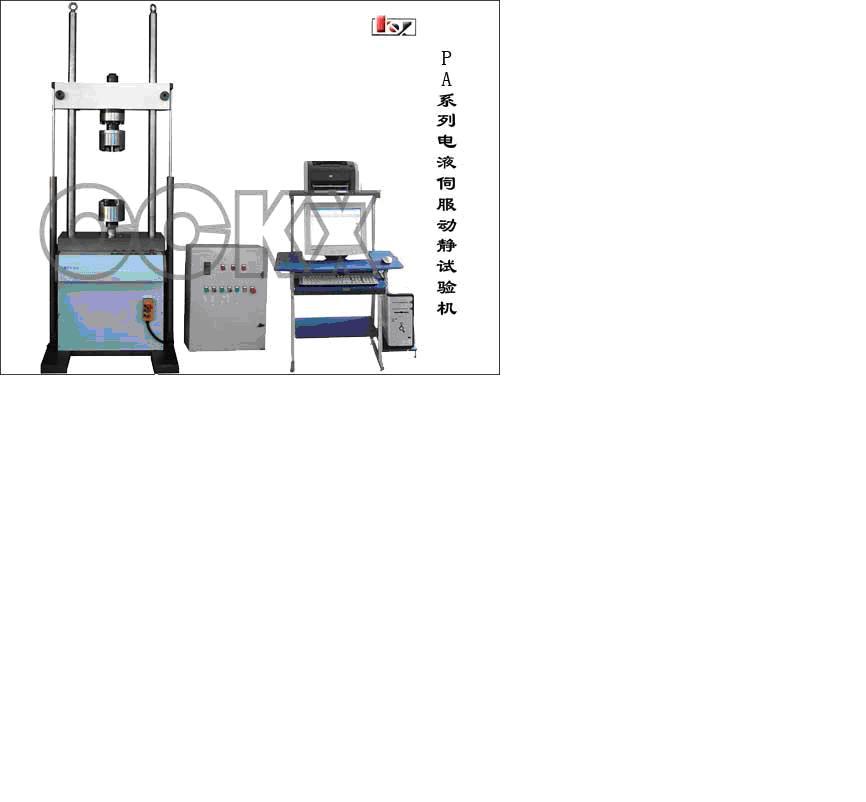电液伺服动静试验机,广州试验机