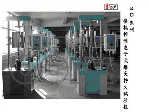 微机控制电子式蠕变持久试验机,广州试验机
