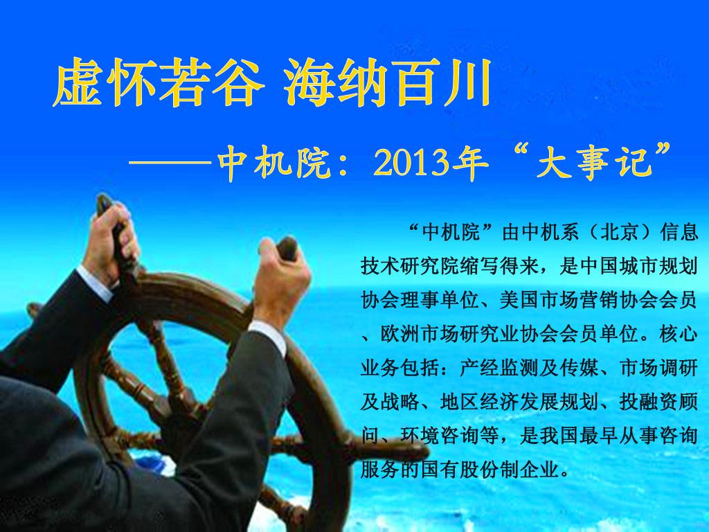 """虚怀若谷 海纳百川——中机院:2013年""""大事记"""""""