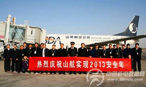2013年山航实现安全飞行14万架次