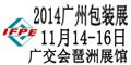 2014广州国际食品包装机械展览会/广州食品机械展览会/食品加工机械展览会